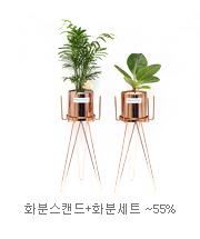 화분스캔드+화분세트 ~55%