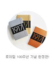 로이텀 100주년