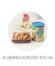 센스발휘에서 마카다미아 먹자 10%