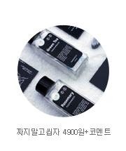 짜지말고씹자 4900원+코멘트