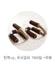 탄력up,푸쉬업바 7900원 +무배