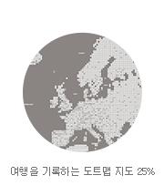 여행을 기록하는 도트맵 지도 25%