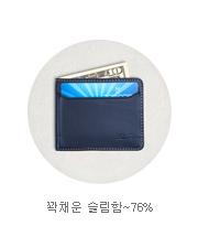 꽉채운 슬림함~76%