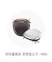 아이클레보 로봇청소기 ~42%