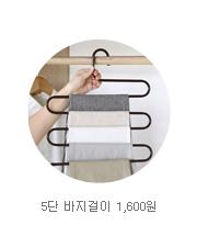 5단 바지걸이 1,600원