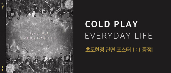 cold play - everyday life