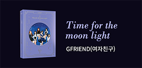 GFRIEND(여자친구) - TIME FOR THE MOON NIGHT