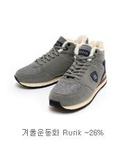 뽀송뽀송,겨울운동화Rurik ~26%
