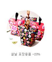설날 포장용품 ~20%