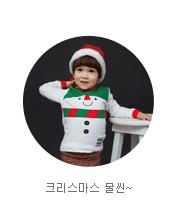 크리스마스 물씬~