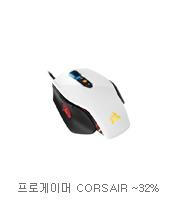 프로게이머 CORSAIR ~32%