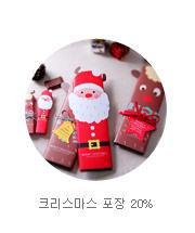 크리스마스 포장 20%