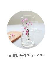 심플한 유리 화병 ~20%