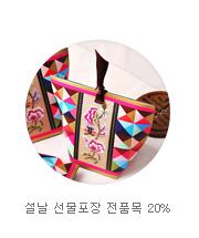 설날 선물포장 전품목 20%