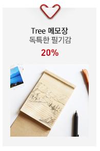 Tree 메모장