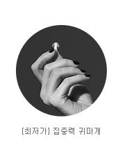 [최저가] 집중력 귀마개