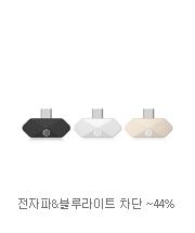 전자파&블루라이트 차단 ~44%