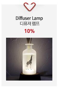 디퓨져 램프