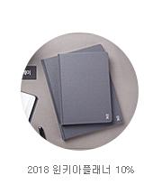 2018 윈키아플래너 10%