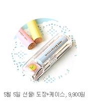 5월 5일 선물! 도장+케이스, 9,900원