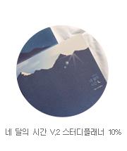 네 달의 시간 V.2 스터디플래너 10%