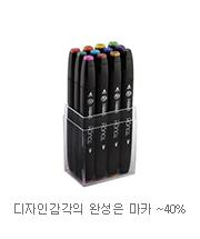 디자인감각의 완성은 마카 ~40%