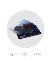 독도 USB메모리 ~77%