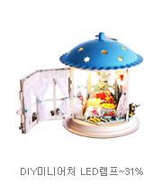 DIY미니어처 LED램프~31%