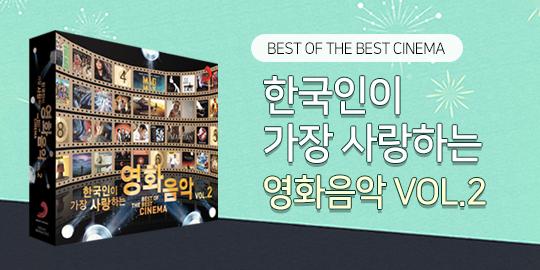 한국인이 가장 사랑하는 영화음악 VOL.2