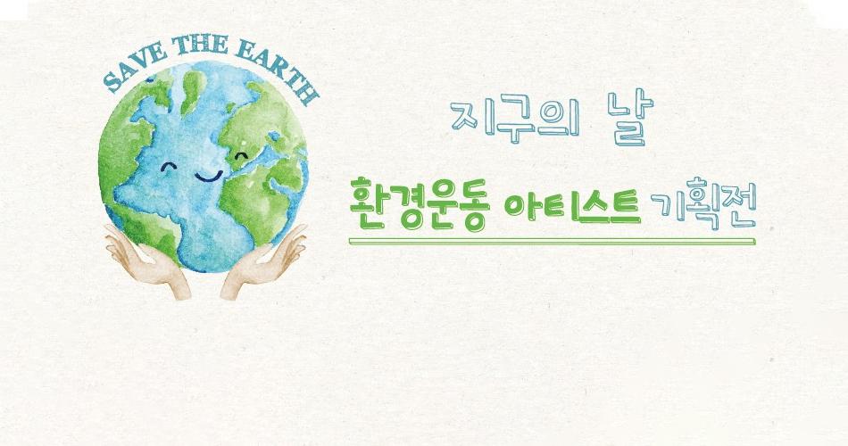 [4월] 지구의날 기념 환경운동 아티스트 기획전