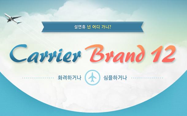 취향따라 골라바, 캐리어 Brand 12