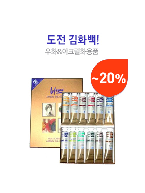 우화&아크릴화용품
