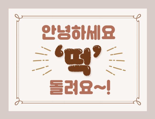 <온라인몰 리뉴얼 기념> 떡돌려요~!