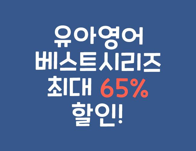 유아영어 베스트 최대 60%할인!