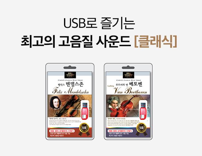 고음질 USB 클래식 음악