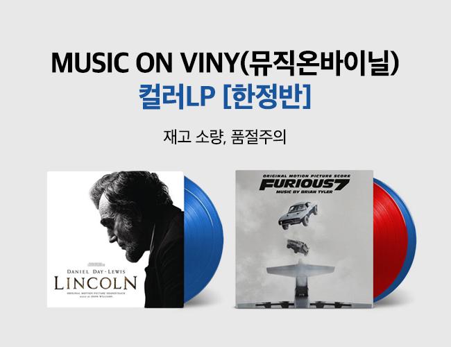 뮤직온바이닐 컬러반 LP 모음전 (한정수량,품절주의)