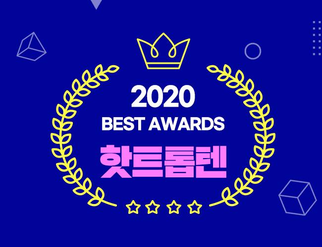 2020 BEST AWARD 핫트톱텐