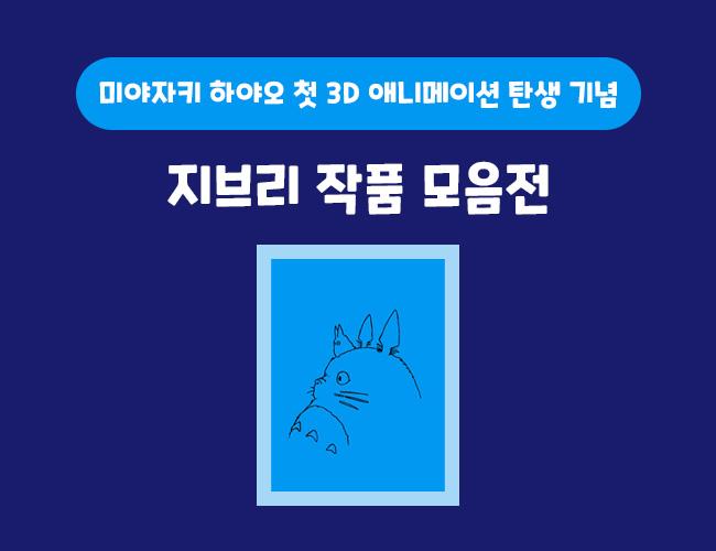 지브리 애니메이션 컬렉션