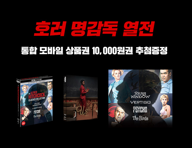호러 명감독 열전 프로모션 - [컬쳐랜드] 통합 모바일 상품권 10,000원권 추첨증정