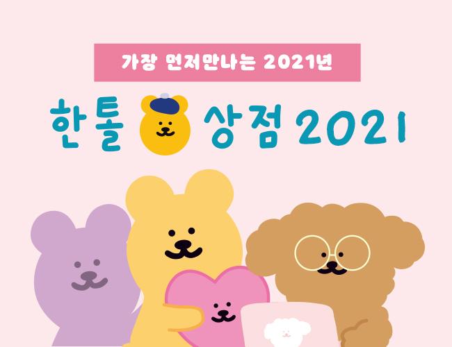 한톨상점 2021다이어리 단독런칭!