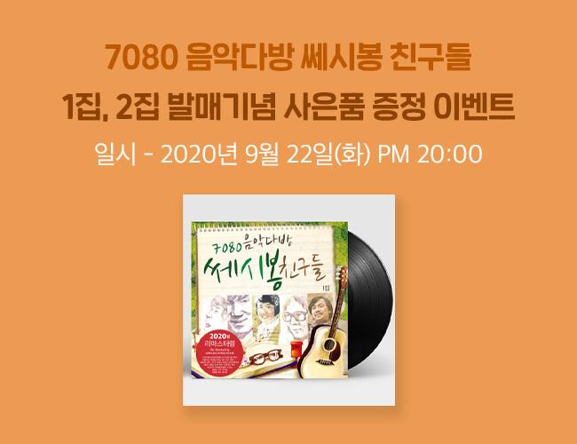 7080 음악다방 쎄시봉 친구들 1집, 2집 발매기념 사은품 증정 이벤트