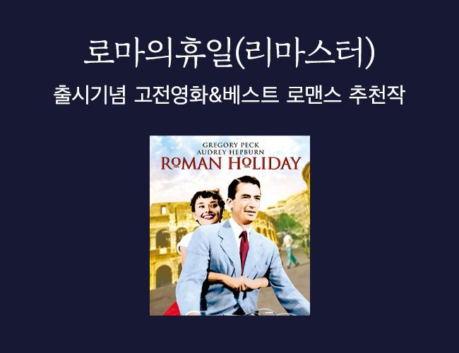<로마의휴일(리마스터)> 출시기념 고전영화&베스트 로맨스 추천작