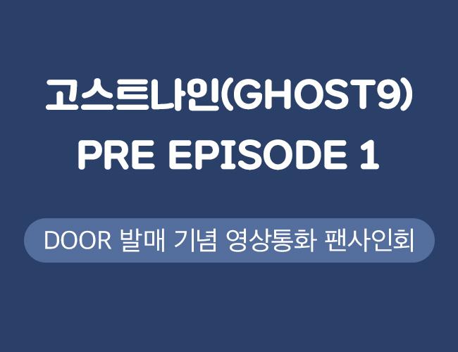 고스트나인(GHOST9) - PRE EPISODE 1 : DOOR 발매 기념 영상통화 팬사인회