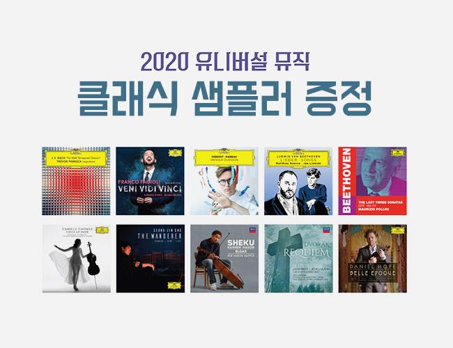 2020 유니버설 뮤직 클래식 샘플러 증정!