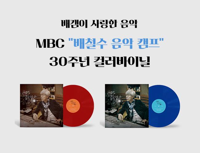 배철수의 음악캠프: 30주년 기념 앨범 1990-2020 출시!