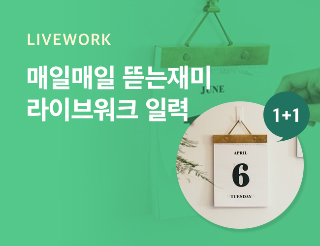 라이브워크 일력 1+1증정!