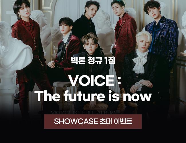 < 빅톤 정규 1집 [VOICE : The future is now] SHOWCASE 초대 이벤트 >