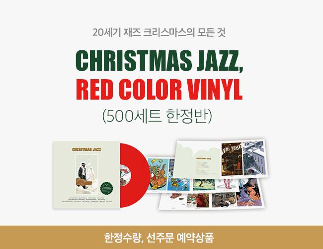 20세기 재즈 크리스마스의 모든것