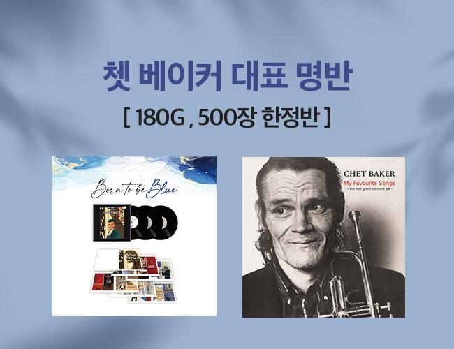 쳇베이커 대표명반 선주문예약 발매! [ 500장 한정 ]