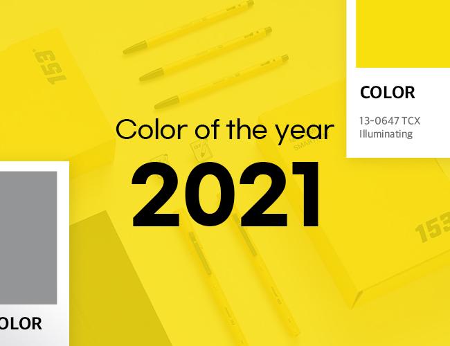 2021 컬러로 전하는 메세지